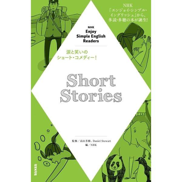 NHK Enjoy Simple English Readers Short Stories(NHK出版) [電子書籍]