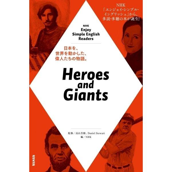 NHK Enjoy Simple English Readers Heroes and Giants (NHK出版) [電子書籍]