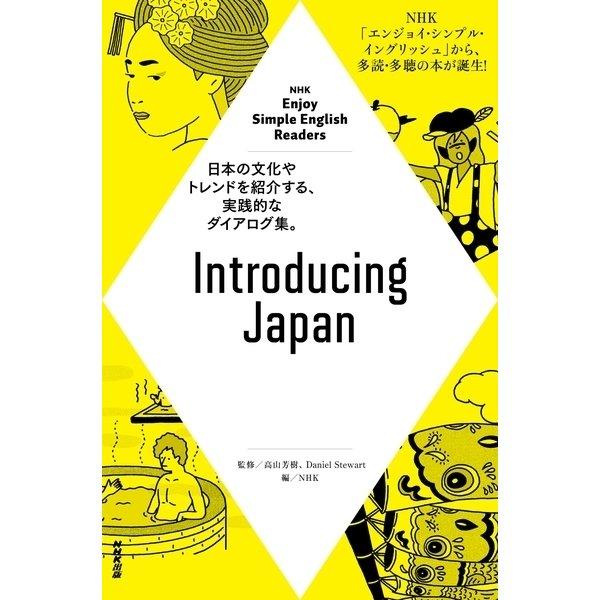 NHK Enjoy Simple English Readers Introducing Japan(NHK出版) [電子書籍]
