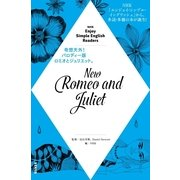 NHK Enjoy Simple English Readers New Romeo and Juliet(NHK出版) [電子書籍]