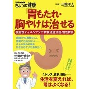 「胃もたれ・胸やけ」は治せる 機能性ディスペプシア・胃食道逆流症・慢性胃炎 (NHK出版) [電子書籍]