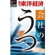 会社のうつ―週刊東洋経済eビジネス新書No.57(東洋経済新報社) [電子書籍]