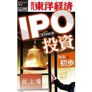 IPO投資初歩の初歩―週刊東洋経済eビジネス新書No.75(東洋経済新報社) [電子書籍]