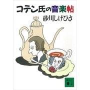 コテン氏の音楽帖(講談社) [電子書籍]