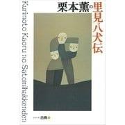 栗本薫の里見八犬伝 シリーズ古典(8)(講談社) [電子書籍]