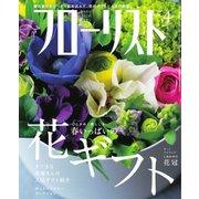 フローリスト 2015年4月号(誠文堂新光社) [電子書籍]