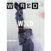 WIRED(ワイアード) Vol.15(コンデナスト・ジャパン) [電子書籍]