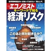 エコノミスト 2015年3月17日(毎日新聞出版) [電子書籍]