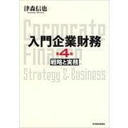 入門企業財務 戦略と実務 第4版(東洋経済新報社) [電子書籍]