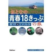おとなの青春18きっぷの旅 得ワザ&口コミガイド(学研) [電子書籍]