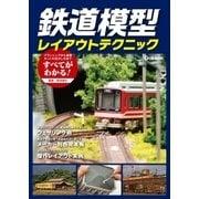 鉄道模型レイアウトテクニック (学研パブリッシング) [電子書籍]