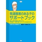 発達障害のある子のサポートブック(学研) [電子書籍]