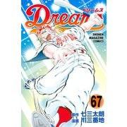 Dreams 67(講談社) [電子書籍]