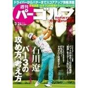 週刊 パーゴルフ 2015/3/24号(パーゴルフ) [電子書籍]