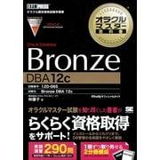 オラクルマスター教科書 Bronze Oracle Database DBA12c(翔泳社) [電子書籍]