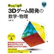 動かして学ぶ3Dゲーム開発の数学・物理(翔泳社) [電子書籍]