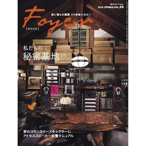 ホームシアター・ホワイエ Vol.69 Spring(ステレオサウンド) [電子書籍]