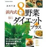 浜内式8強野菜ダイエットプラス 決定版!(扶桑社ムック) [電子書籍]