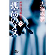 孤高のメス―外科医当麻鉄彦〈第2巻〉(幻冬舎文庫) [電子書籍]