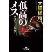 孤高のメス―神の手にはあらず〈第1巻〉(幻冬舎文庫) [電子書籍]