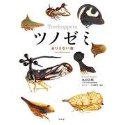 ツノゼミ―ありえない虫 (幻冬舎) [電子書籍]