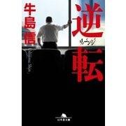 逆転 リベンジ(幻冬舎文庫) [電子書籍]