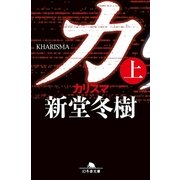 カリスマ〈上〉(幻冬舎文庫) [電子書籍]