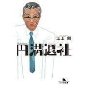 円満退社(幻冬舎文庫) [電子書籍]