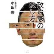 政治家の殺し方 (幻冬舎) [電子書籍]