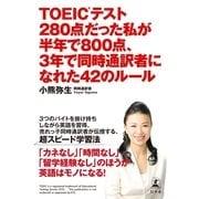 TOEICテスト280点だった私が半年で800点、3年で同時通訳者になれた42のルール (幻冬舎) [電子書籍]