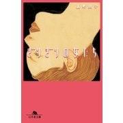 ぎりぎりの女たち(幻冬舎文庫) [電子書籍]