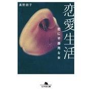 恋愛生活 恋に不器用な女(幻冬舎) [電子書籍]
