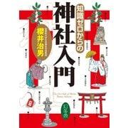 知識ゼロからの神社入門 (幻冬舎) [電子書籍]