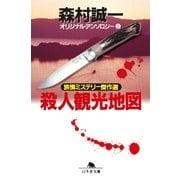 殺人観光地図 オリジナル・アンソロジー(2) 旅情ミステリー傑作選(幻冬舎) [電子書籍]