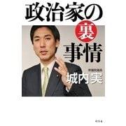 政治家の裏事情 (幻冬舎) [電子書籍]
