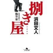 捌き屋―企業交渉人 鶴谷康(幻冬舎文庫) [電子書籍]