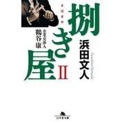 捌き屋〈2〉企業交渉人鶴谷康(幻冬舎文庫) [電子書籍]