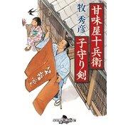 甘味屋十兵衛子守り剣(幻冬舎時代小説文庫) [電子書籍]