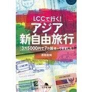 LCCで行く!アジア新自由旅行―3万5000円で7カ国巡ってきました(幻冬舎文庫) [電子書籍]