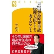 東電福島原発事故 総理大臣として考えたこと(幻冬舎新書) [電子書籍]