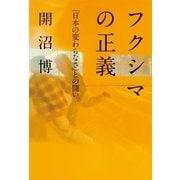 フクシマの正義―「日本の変わらなさ」との闘い (幻冬舎) [電子書籍]