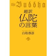 超訳 仏陀の言葉 (幻冬舎) [電子書籍]