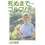 死ぬまでゴルフ!―ゴルフ人生を全うするための18訓 (幻冬舎) [電子書籍]