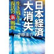 日本経済大消失―生き残りと復活の新戦略 (幻冬舎) [電子書籍]