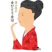 女ひとり寿司(幻冬舎文庫) [電子書籍]