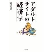 アダルトサイトの経済学 (幻冬舎) [電子書籍]