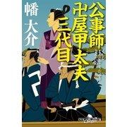 公事師 卍屋甲太夫三代目(幻冬舎時代小説文庫) [電子書籍]