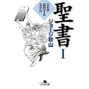 聖書〈1〉旧約篇―姦淫するなかれ(幻冬舎文庫) [電子書籍]