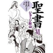 聖書〈6〉新約篇 狭き門より入れ(幻冬舎文庫) [電子書籍]
