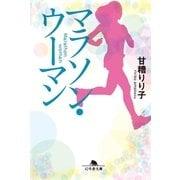 マラソン・ウーマン(幻冬舎文庫) [電子書籍]